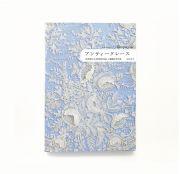 Keiko ICHIKAWA:Antique Lace
